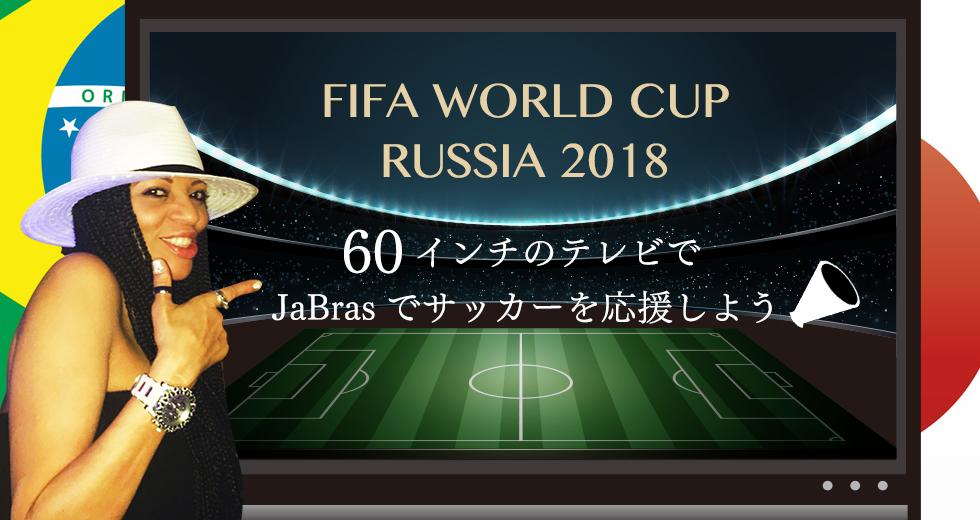 JaBrasでサッカーを応援しよう